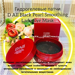 Гидрогелевые патчи D AII Black Pearl Smoothing Lady Eye Mask 60 шт